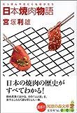 日本焼肉物語 (知恵の森文庫)