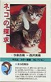 ネコの探求 (カラー新書セレクション)