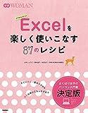 学研WOMAN Excelを楽しく使いこなす87のレシピ