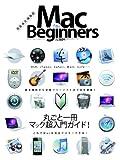 Mac for Beginners 完全永久保存版 (100%ムックシリーズ)