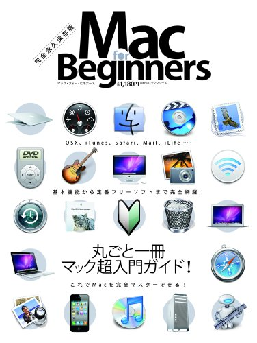 Mac for Beginners 完全永久保存版 (100%ムックシリーズ)の詳細を見る