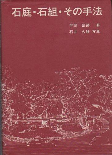 石庭・石組・その手法 (1980年)