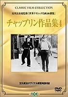 チャップリン作品集 (4) [DVD]