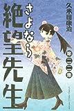さよなら絶望先生(22) (講談社コミックス)