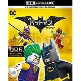 レゴ(R)バットマン ザ・ムービー 4K ULTRA HD&2D ブルーレイセット (2枚組) [Blu-ray]