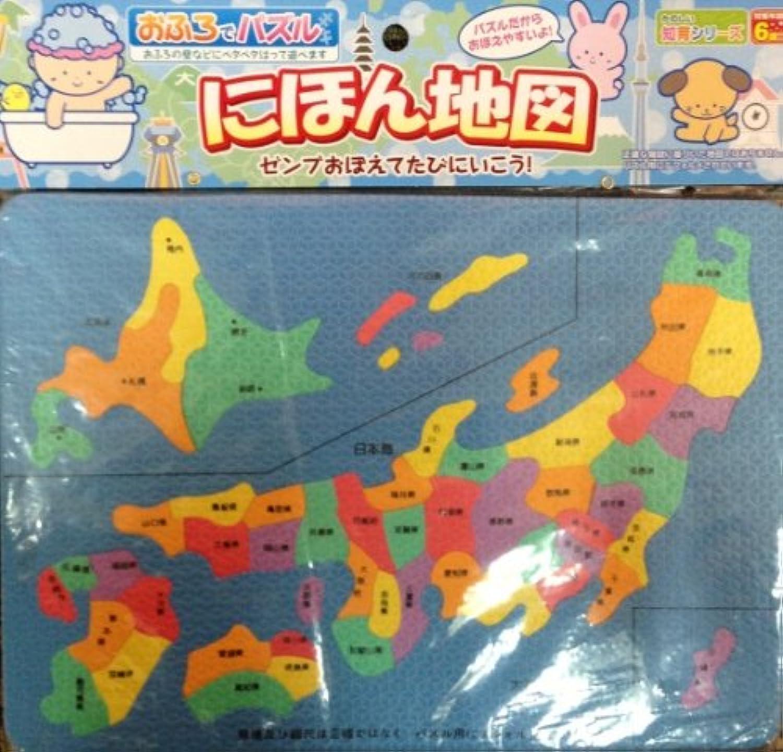 おふろでパズル にほん地図