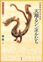 天翔るシンボルたち―幻想動物の文化誌 (図説 中国文化百華)