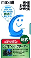 maxell VIDEO CLEANER 乾式ビデオヘッドクリーナー T-CL(S)
