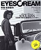 EYESCREAM (アイスクリーム) 2009年 12月号 [雑誌]