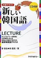 初級テキスト新しい韓国語LECTURE―ウリアカデミーの現場と大学教育における実践との融合