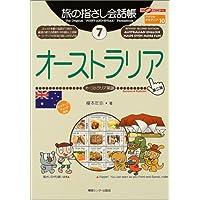 旅の指さし会話帳7 オーストラリア(オーストラリア英語)[第二版] (旅の指さし会話帳シリーズ)