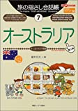 旅の指さし会話帳7オーストラリア [第二版] (ここ以外のどこかへ!)