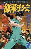 新鉄拳チンミ(7) (月刊少年マガジンコミックス)