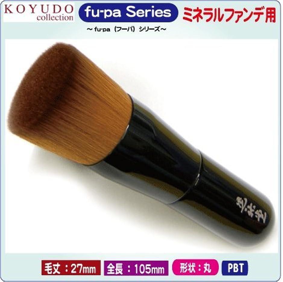 自分のためにベイビーそれら広島 熊野 化粧筆 晃祐堂コレクション fu-paシリーズ ミネラルファンデ用 専用ケース入り