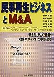 民事再生ビジネスとM&A―新金融技法の活用・税務のポイントと事例研究
