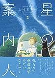 星の案内人 2 (芳文社コミックス) 画像