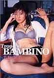 Tropical Bambino [DVD]