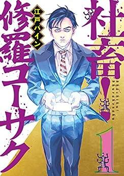 [江戸パイン]の社畜! 修羅コーサク(1) (ヤングマガジンコミックス)