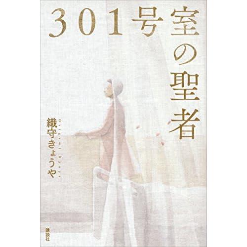 301号室の聖者