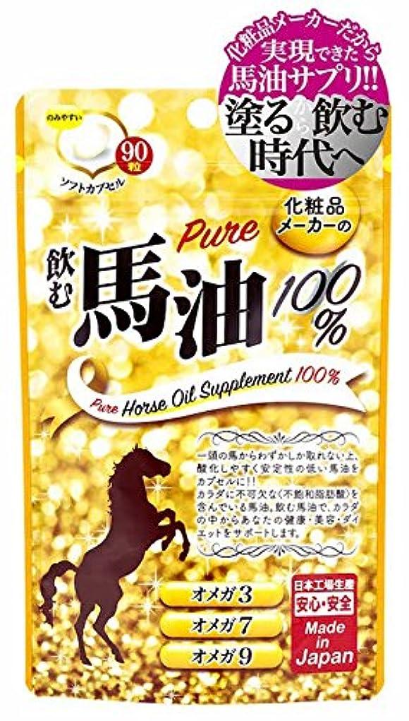 熱狂的なより平らな小石ジャパンギャルズ 化粧品メーカーの飲むピュア馬油100% 480mg×90カプセル