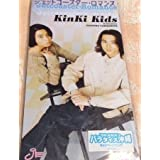 Kinki kids 8cm CDシングル ジェットコースター ロマンス