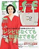 別冊ESSE エッセ3月号 SNOOPYトートバック付き 特装版