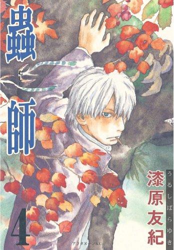 蟲師(4) (アフタヌーンコミックス)の詳細を見る