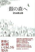 沢木耕太郎『銀の森へ』の表紙画像