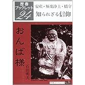 おんば様―安産・極楽浄土・橋守知られざる信仰 (歴春ブックレット (24))