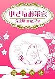 小さなお茶会 完全版 第2集 (クイーンズセレクション)