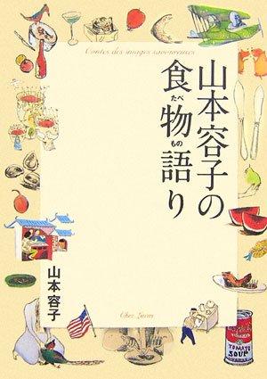 山本容子の食物語りの詳細を見る