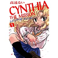 CYNTHIA_THE_MISSION: 1 (REXコミックス)