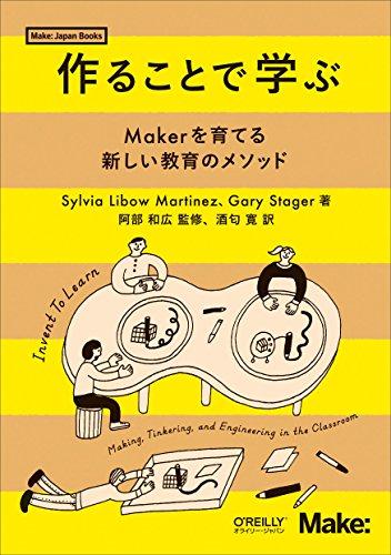 作ることで学ぶ ―Makerを育てる新しい教育のメソッド (Make:Japan Books)の詳細を見る