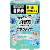 消臭力 プラグタイプ 消臭芳香剤 つけかえ 清潔感のあるアクアブルーの香り 20mL