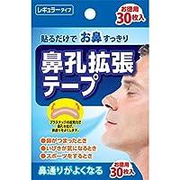 鼻孔拡張テープ スタンダード30枚x9