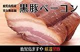 無添加手作り・ 黒豚熟成ベーコン(ブロックタイプ200g)・鹿児島ますや。子どもでも安心して食べられます。