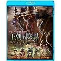 王朝の陰謀 闇の四天王と黄金のドラゴン [Blu-ray]