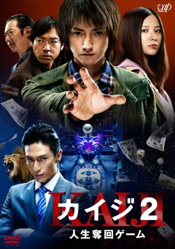 「カイジ2 人生奪回ゲーム」【通常版】 [DVD]の詳細を見る