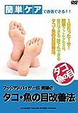 フットアドバイザー荘貴雄のタコ・魚の目改善法 [DVD]
