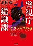 警視庁鑑識課 アブラムスの夜  〈新装版〉 (徳間文庫)