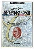 コーシー 近代解析学への道 (双書―大数学者の数学)