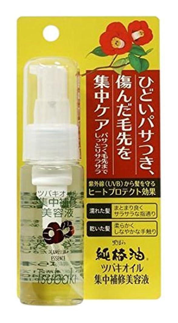 フェデレーションかわいらしい必要とするツバキオイル 集中補修美容液