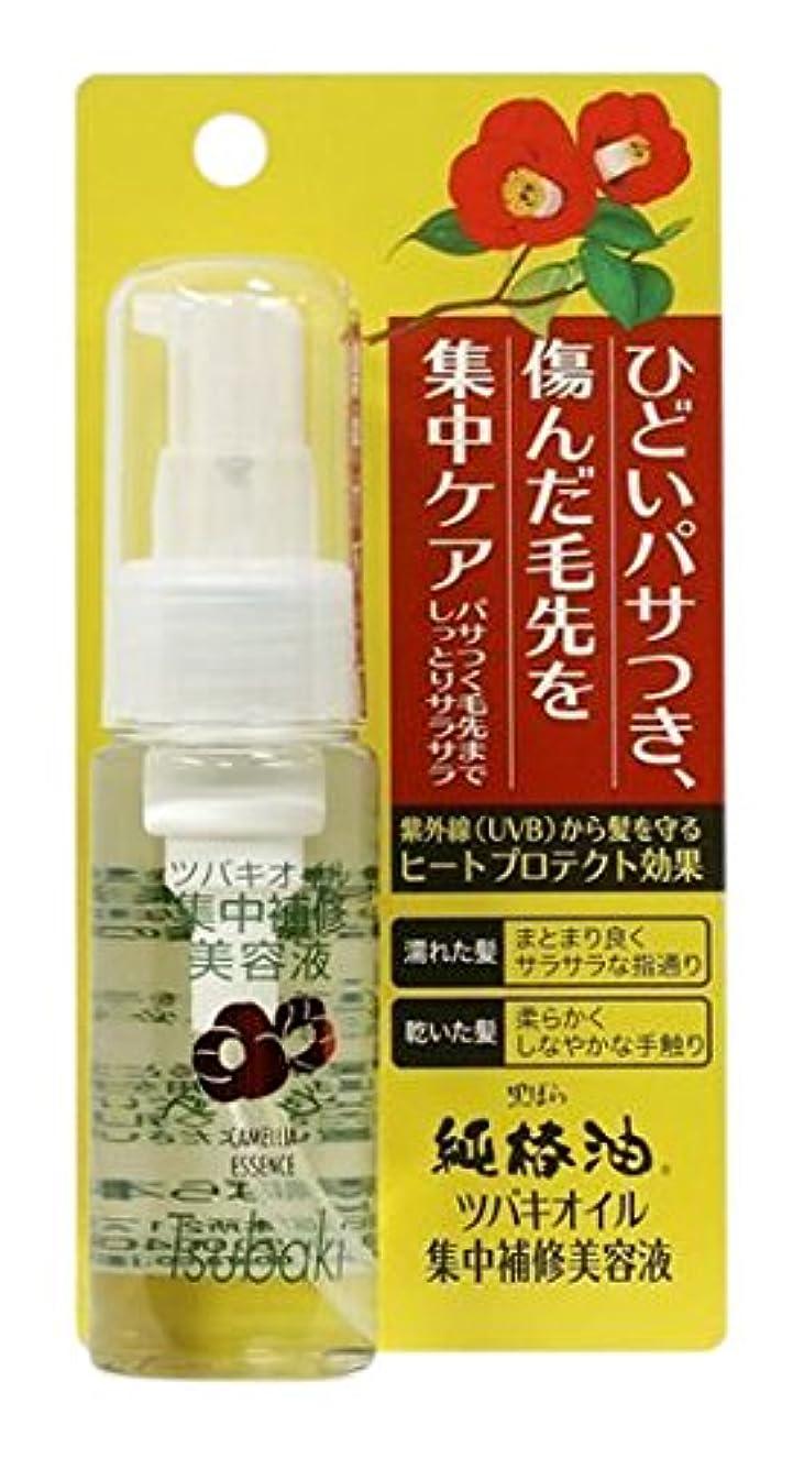 抜本的な現実役に立つツバキオイル 集中補修美容液