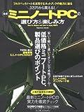 3万円から買える! 格安ミニノートPCの選び方&楽しみ方 (インプレスムック)