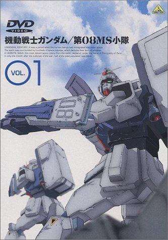 機動戦士ガンダム 第08MS小隊 全4巻セット [レンタル落ち] [DVD]