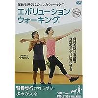 DVD>背骨歩行でカラダがよみがえるエボリューションウォーキング 運動生理学に基づいたウォーキング (<DVD>)