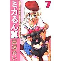 ミカるんX 7巻