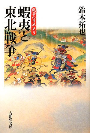 蝦夷と東北戦争 (戦争の日本史)