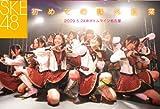 SKE48 初めての課外授業~2009.5.24 名古屋ボトムライン~[microSD] [DVD]