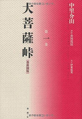 大菩薩峠 都新聞版〈第1巻〉の詳細を見る